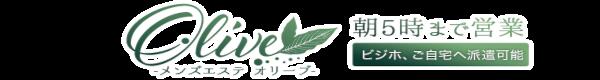 メンズエステ オリーブ公式サイト